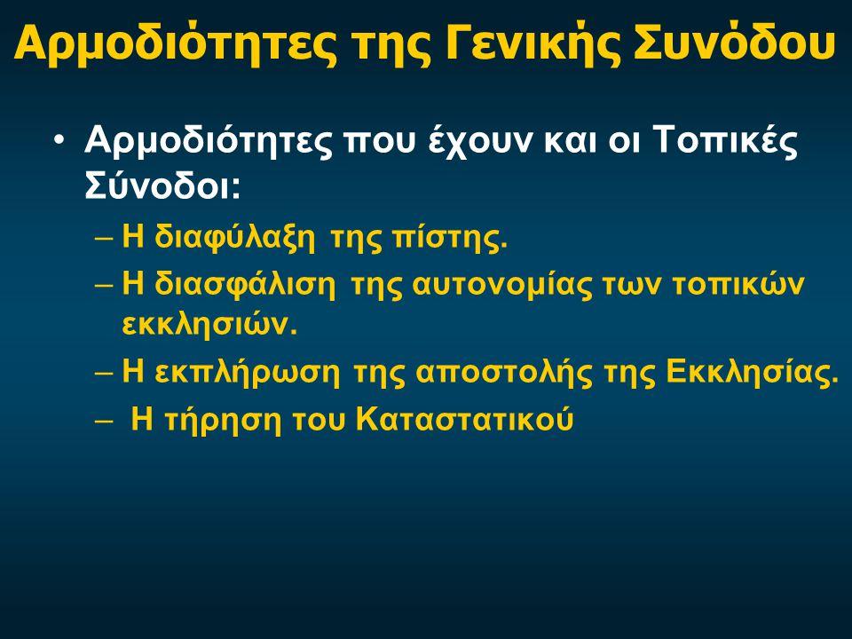 Αρμοδιότητες της Γενικής Συνόδου Αρμοδιότητες που έχουν και οι Τοπικές Σύνοδοι: –Η διαφύλαξη της πίστης.