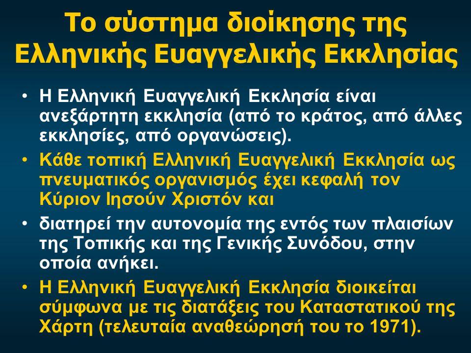 Το σύστημα διοίκησης της Ελληνικής Ευαγγελικής Εκκλησίας Η Ελληνική Ευαγγελική Εκκλησία είναι ανεξάρτητη εκκλησία (από το κράτος, από άλλες εκκλησίες, από οργανώσεις).