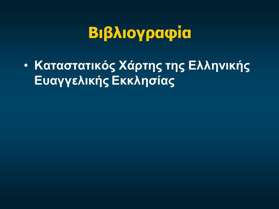 Βιβλιογραφία Καταστατικός Χάρτης της Ελληνικής Ευαγγελικής Εκκλησίας