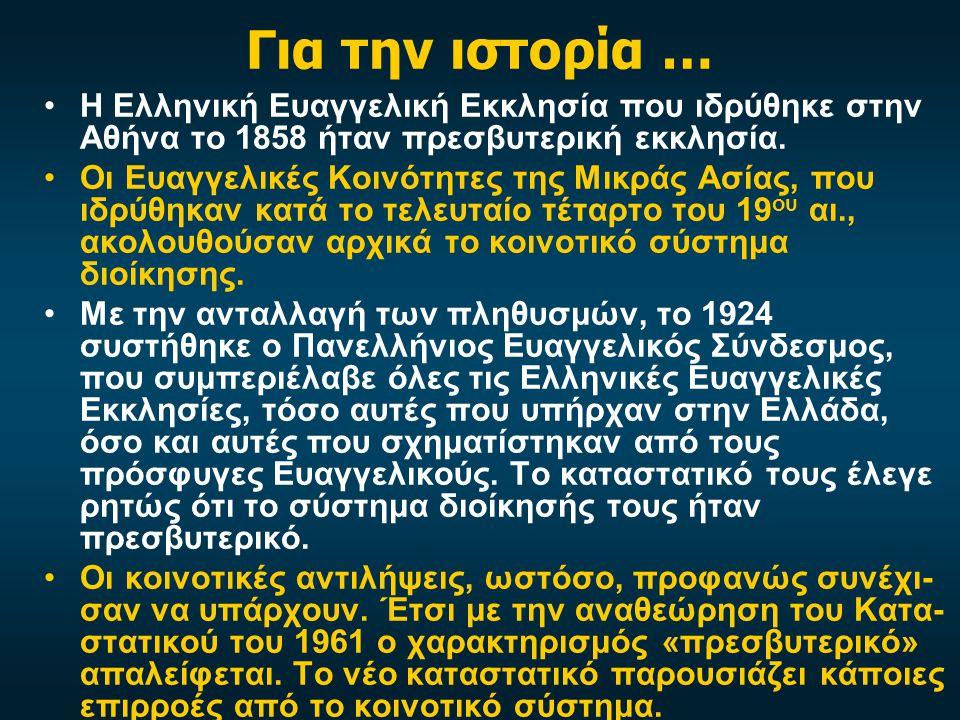 Για την ιστορία … Η Ελληνική Ευαγγελική Εκκλησία που ιδρύθηκε στην Αθήνα το 1858 ήταν πρεσβυτερική εκκλησία.