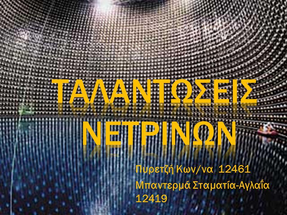  Ο λόγος του παρατηρούμενου αριθμού των μιονικού τύπου προς ηλεκτρονικού τύπου νετρίνα είναι 1:1 ενώ από τη θεωρία προβλέπεται 2:1.