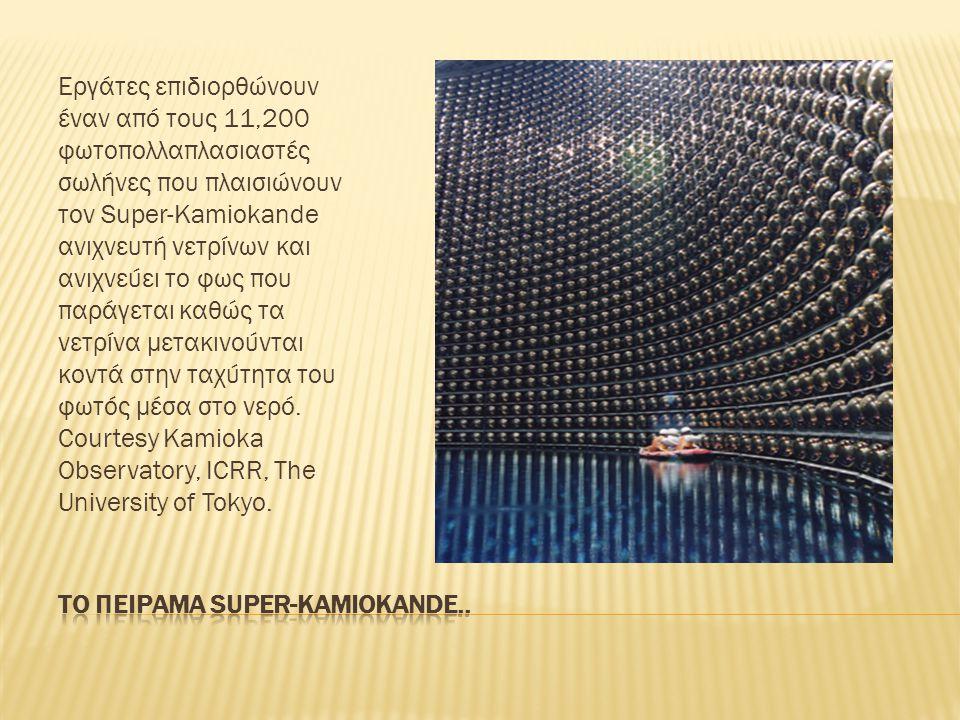Εργάτες επιδιορθώνουν έναν από τους 11,200 φωτοπολλαπλασιαστές σωλήνες που πλαισιώνουν τον Super-Kamiokande ανιχνευτή νετρίνων και ανιχνεύει το φως που παράγεται καθώς τα νετρίνα μετακινούνται κοντά στην ταχύτητα του φωτός μέσα στο νερό.