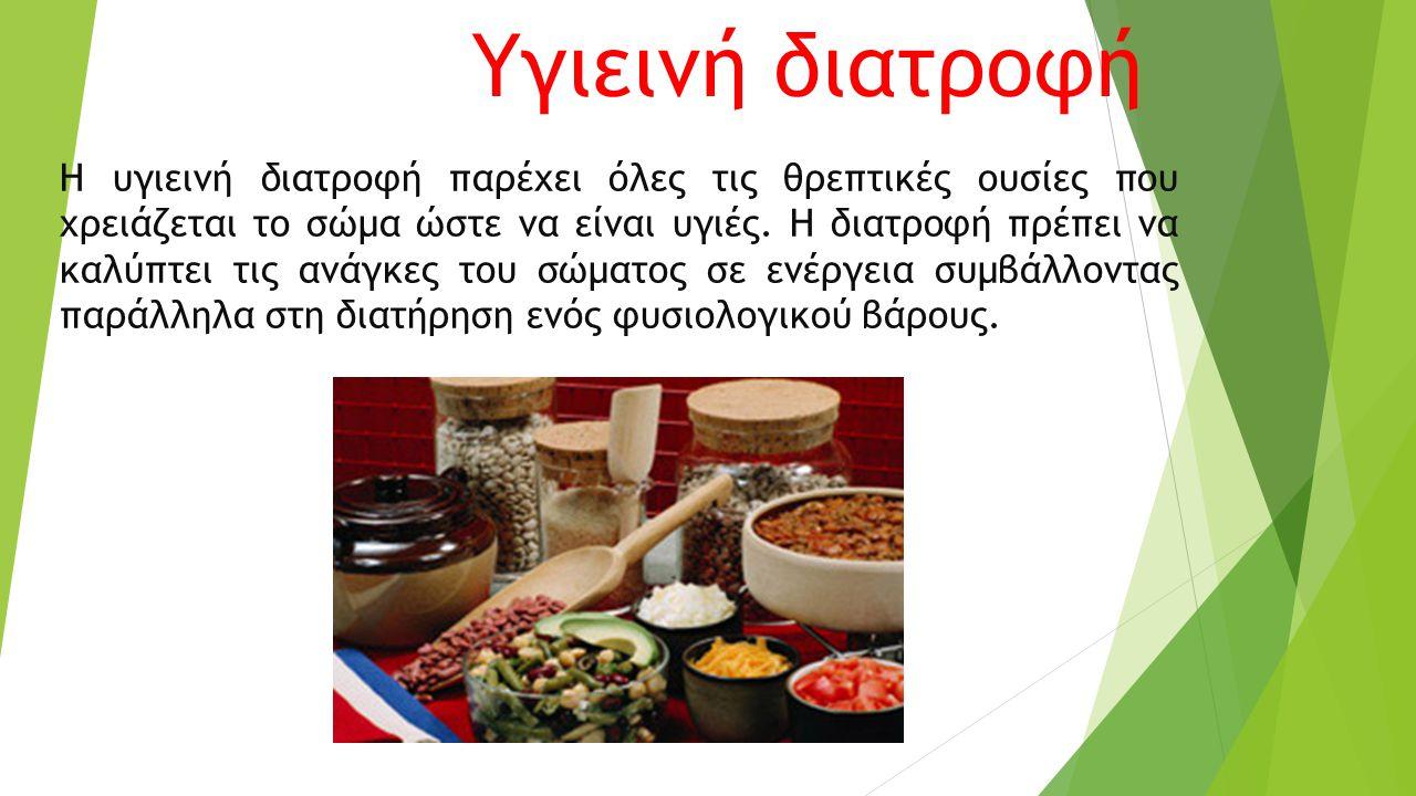 Υγιεινή διατροφή Η υγιεινή διατροφή παρέχει όλες τις θρεπτικές ουσίες που χρειάζεται το σώμα ώστε να είναι υγιές. Η διατροφή πρέπει να καλύπτει τις αν