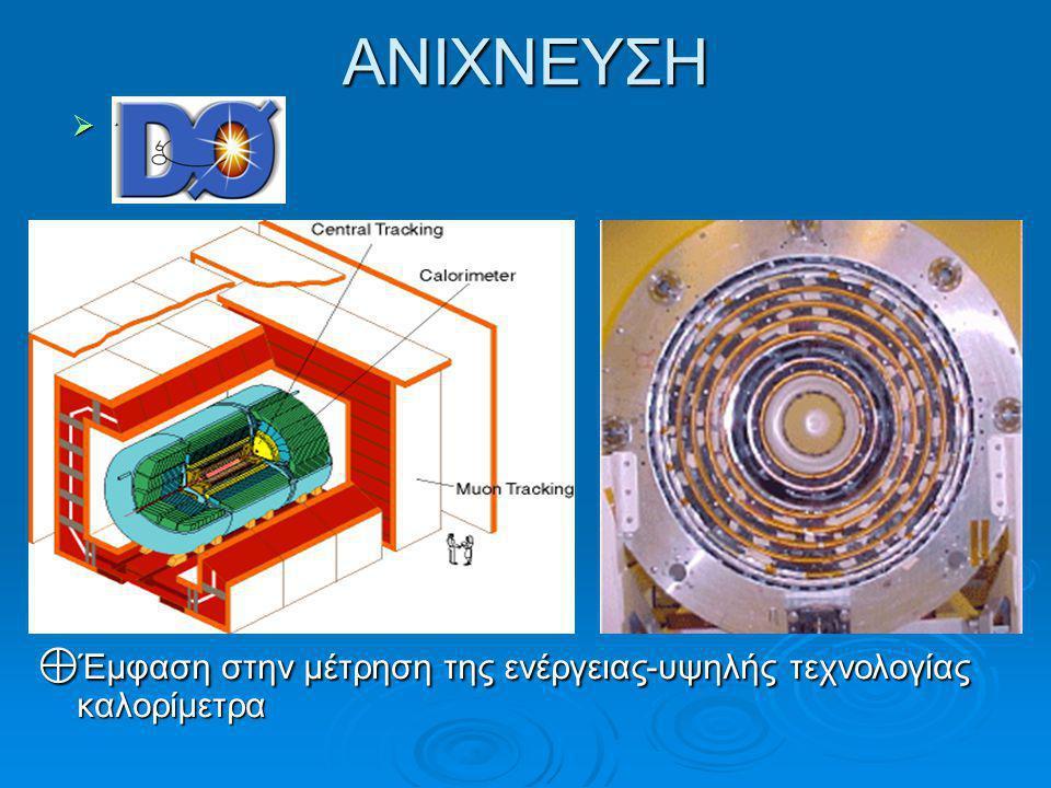 ΑΝΙΧΝΕΥΣΗ .... ⊕ Έμφαση στην μέτρηση της ενέργειας-υψηλής τεχνολογίας καλορίμετρα