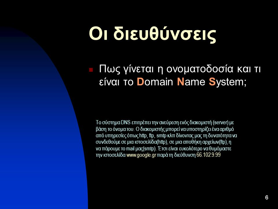7 Οι διευθύνσεις Ποιος είναι ο υπεύθυνος φορέας για τον Τομέα.gr ; Το Μητρώο Ονομάτων Internet με κατάληξη.gr (GR-Hostmaster) του Ινστιτούτου Πληροφορικής του Ιδρύματος Τεχνολογίας και Έρευνας (ΙΠ-ΙΤΕ) είναι υπεύθυνο για την τεχνική υποστήριξη και λειτουργία του Μητρώου για το Τop Level Domain [.GR].