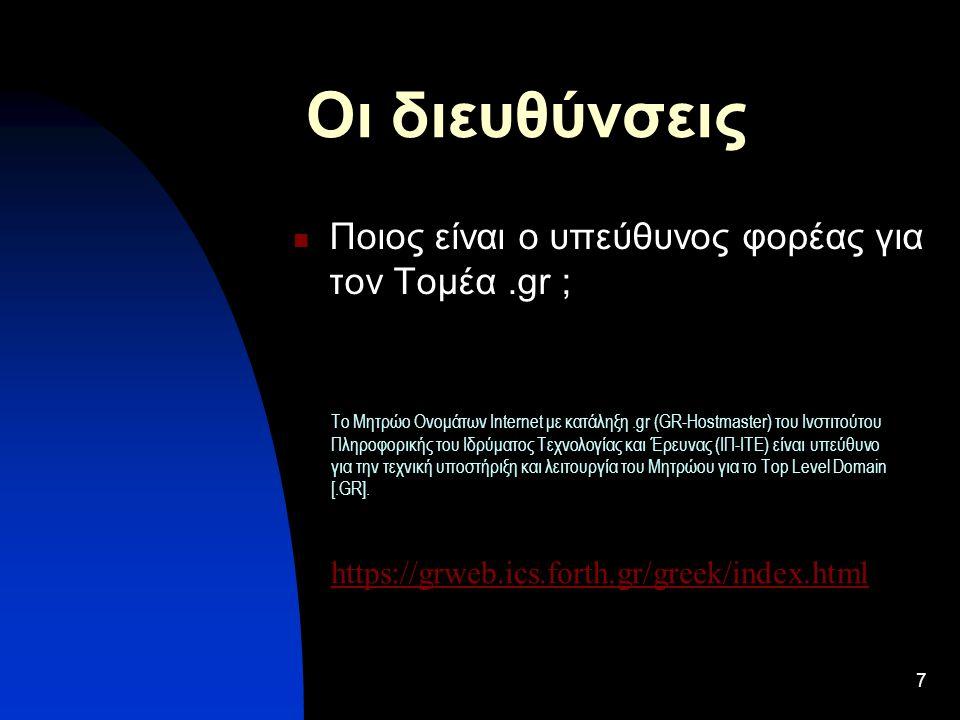 7 Οι διευθύνσεις Ποιος είναι ο υπεύθυνος φορέας για τον Τομέα.gr ; Το Μητρώο Ονομάτων Internet με κατάληξη.gr (GR-Hostmaster) του Ινστιτούτου Πληροφορ