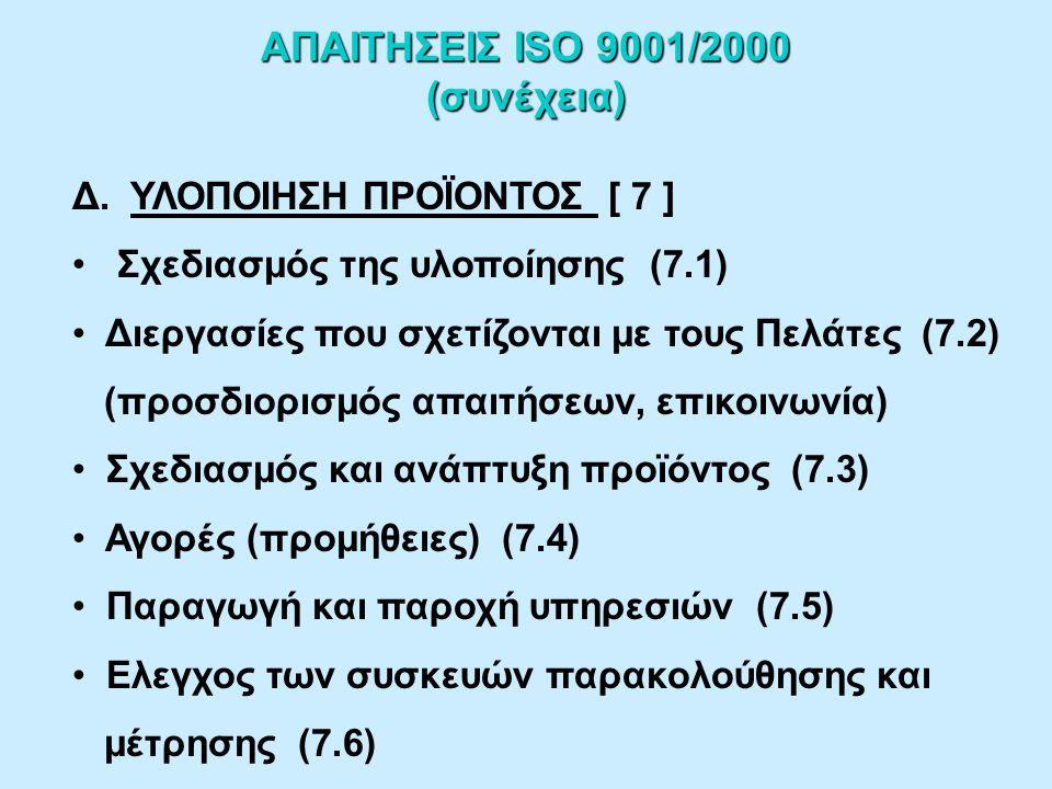 ΑΠΑΙΤΗΣΕΙΣ ISO 9001/2000 (συνέχεια) Γ.