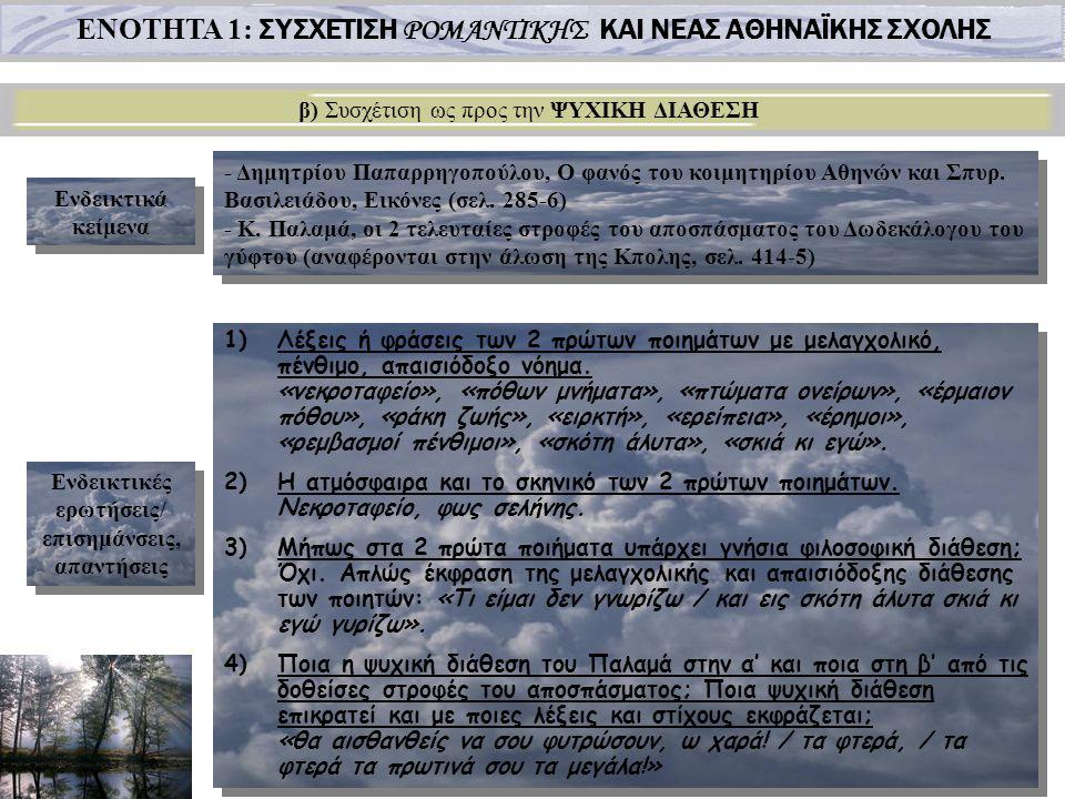 ΕΝΟΤΗΤΑ 1: ΣΥΣΧΕΤΙΣΗ ΡΟΜΑΝΤΙΚΗΣ ΚΑΙ ΝΕΑΣ ΑΘΗΝΑΪΚΗΣ ΣΧΟΛΗΣ β) Συσχέτιση ως προς την ΨΥΧΙΚΗ ΔΙΑΘΕΣΗ Ενδεικτικά κείμενα Ενδεικτικές ερωτήσεις/ επισημάνσεις, απαντήσεις - Δημητρίου Παπαρρηγοπούλου, Ο φανός του κοιμητηρίου Αθηνών και Σπυρ.