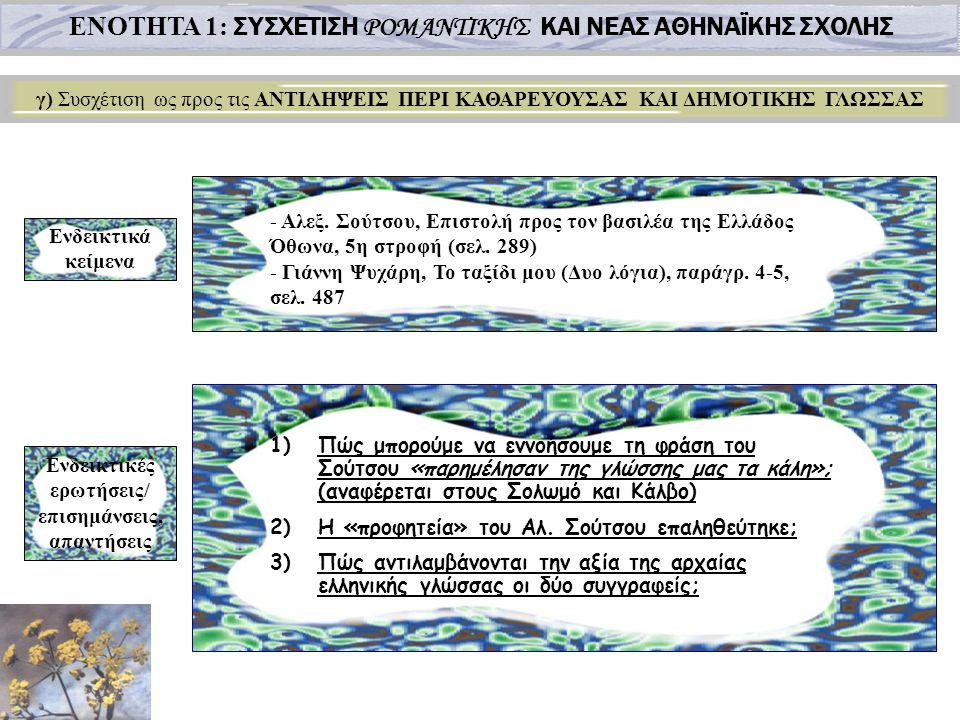 ΕΝΟΤΗΤΑ 1: ΣΥΣΧΕΤΙΣΗ ΡΟΜΑΝΤΙΚΗΣ ΚΑΙ ΝΕΑΣ ΑΘΗΝΑΪΚΗΣ ΣΧΟΛΗΣ γ) Συσχέτιση ως προς τις ΑΝΤΙΛΗΨΕΙΣ ΠΕΡΙ ΚΑΘΑΡΕΥΟΥΣΑΣ ΚΑΙ ΔΗΜΟΤΙΚΗΣ ΓΛΩΣΣΑΣ Ενδεικτικά κείμενα - Αλεξ.