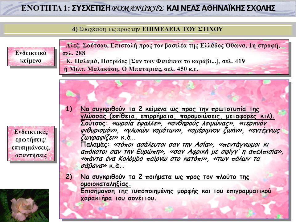 ΕΝΟΤΗΤΑ 1: ΣΥΣΧΕΤΙΣΗ ΡΟΜΑΝΤΙΚΗΣ ΚΑΙ ΝΕΑΣ ΑΘΗΝΑΪΚΗΣ ΣΧΟΛΗΣ δ) Συσχέτιση ως προς την ΕΠΙΜΕΛΕΙΑ ΤΟΥ ΣΤΙΧΟΥ Ενδεικτικά κείμενα Ενδεικτικές ερωτήσεις/ επισημάνσεις, απαντήσεις - Αλεξ.