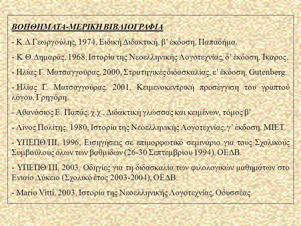 ΒΟΗΘΗΜΑΤΑ-ΜΕΡΙΚΗ ΒΙΒΛΙΟΓΡΑΦΙΑ - Κ.Δ.Γεωργούλης, 1974, Ειδική Διδακτική, β' έκδοση, Παπαδήμα.