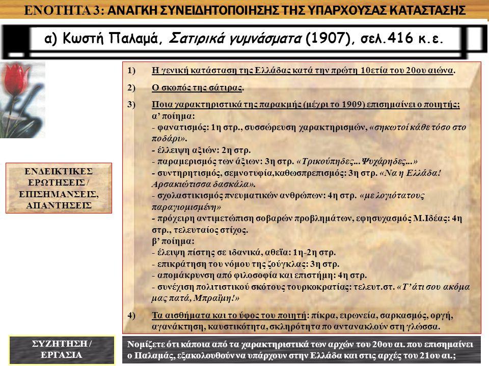 ΕΝΟΤΗΤΑ 3: ΑΝΑΓΚΗ ΣΥΝΕΙΔΗΤΟΠΟΙΗΣΗΣ ΤΗΣ ΥΠΑΡΧΟΥΣΑΣ ΚΑΤΑΣΤΑΣΗΣ α) Κωστή Παλαμά, Σατιρικά γυμνάσματα (1907), σελ.416 κ.ε. ΕΝΔΕΙΚΤΙΚΕΣ ΕΡΩΤΗΣΕΙΣ / ΕΠΙΣΗΜΑ