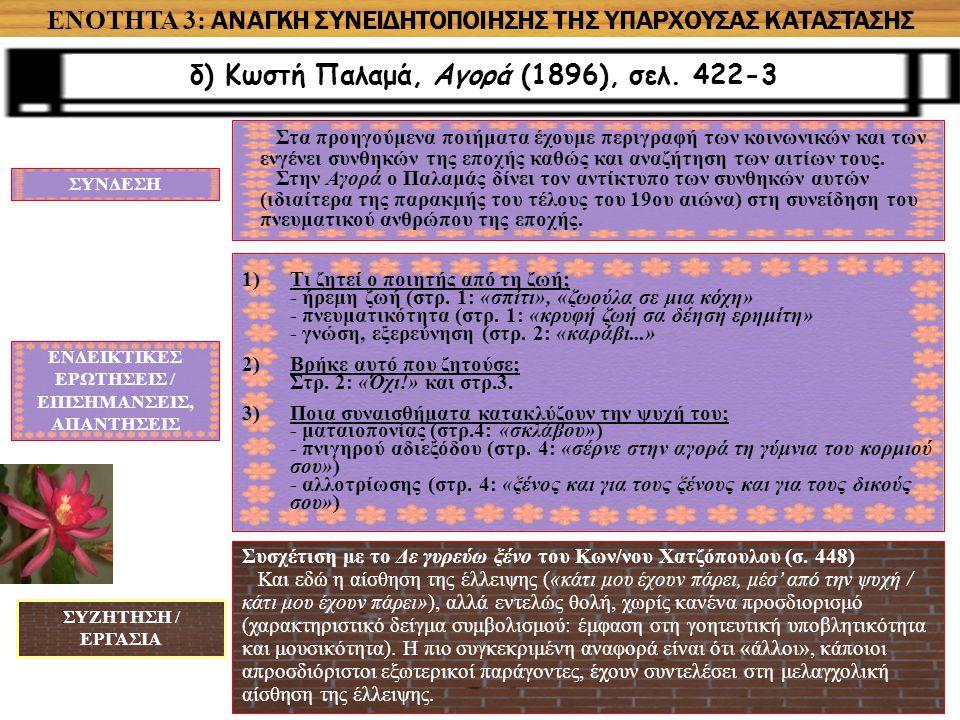 ΕΝΟΤΗΤΑ 3: ΑΝΑΓΚΗ ΣΥΝΕΙΔΗΤΟΠΟΙΗΣΗΣ ΤΗΣ ΥΠΑΡΧΟΥΣΑΣ ΚΑΤΑΣΤΑΣΗΣ δ) Κωστή Παλαμά, Αγορά (1896), σελ. 422-3 ΣΥΝΔΕΣΗ ΕΝΔΕΙΚΤΙΚΕΣ ΕΡΩΤΗΣΕΙΣ / ΕΠΙΣΗΜΑΝΣΕΙΣ, Α