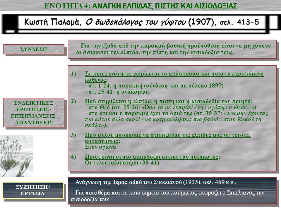 ΕΝΟΤΗΤΑ 4: ΑΝΑΓΚΗ ΕΛΠΙΔΑΣ, ΠΙΣΤΗΣ ΚΑΙ ΑΙΣΙΟΔΟΞΙΑΣ Κωστή Παλαμά, Ο δωδεκάλογος του γύφτου (1907), σελ. 413-5 ΣΥΝΔΕΣΗ ΕΝΔΕΙΚΤΙΚΕΣ ΕΡΩΤΗΣΕΙΣ / ΕΠΙΣΗΜΑΝΣΕ