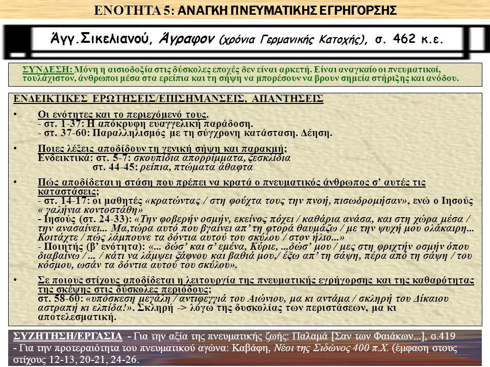 ΕΝΟΤΗΤΑ 5: ΑΝΑΓΚΗ ΠΝΕΥΜΑΤΙΚΗΣ ΕΓΡΗΓΟΡΣΗΣ Άγγ.Σικελιανού, Άγραφον (χρόνια Γερμανικής Κατοχής), σ. 462 κ.ε. ΕΝΔΕΙΚΤΙΚΕΣ ΕΡΩΤΗΣΕΙΣ/ΕΠΙΣΗΜΑΝΣΕΙΣ, ΑΠΑΝΤΗΣΕ