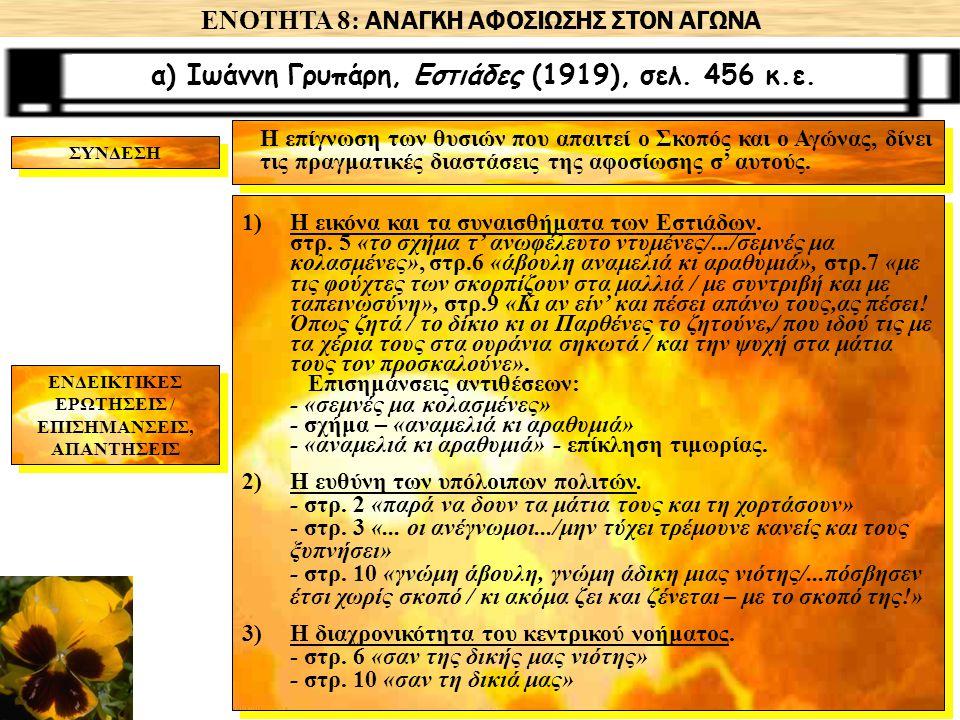 ΕΝΟΤΗΤΑ 8: ΑΝΑΓΚΗ ΑΦΟΣΙΩΣΗΣ ΣΤΟΝ ΑΓΩΝΑ α) Ιωάννη Γρυπάρη, Εστιάδες (1919), σελ. 456 κ.ε. 1)Η εικόνα και τα συναισθήματα των Εστιάδων. στρ. 5 «το σχήμα