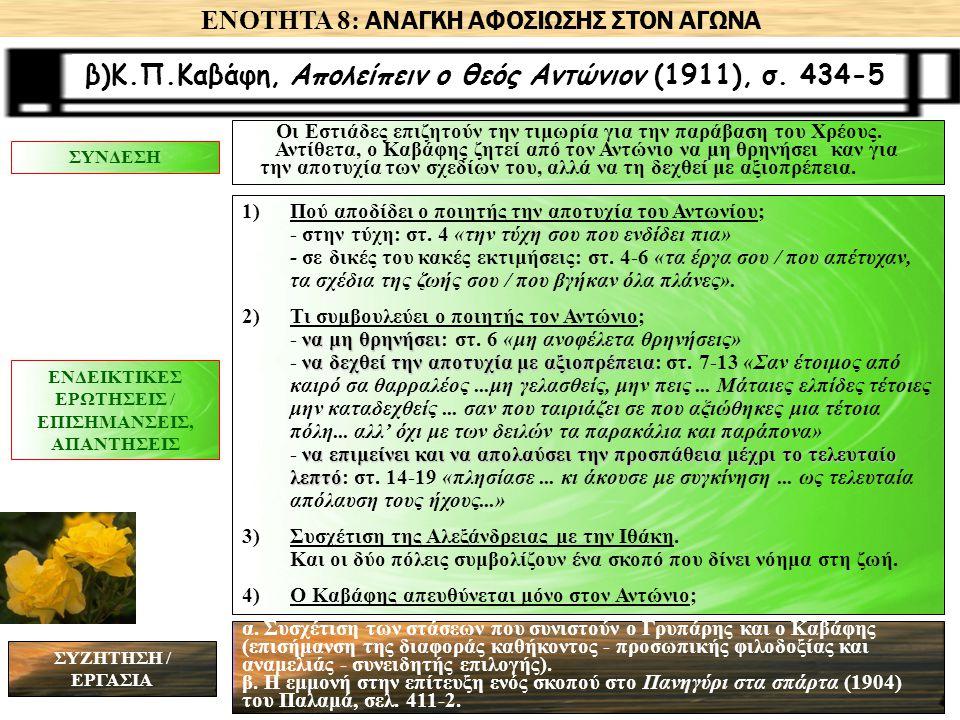 ΕΝΟΤΗΤΑ 8: ΑΝΑΓΚΗ ΑΦΟΣΙΩΣΗΣ ΣΤΟΝ ΑΓΩΝΑ β)Κ.Π.Καβάφη, Απολείπειν ο θεός Αντώνιον (1911), σ. 434-5 1)Πού αποδίδει ο ποιητής την αποτυχία του Αντωνίου; -
