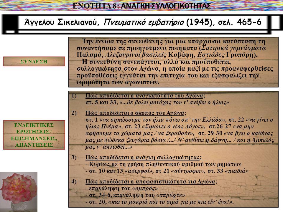 ΕΝΟΤΗΤΑ 8: ΑΝΑΓΚΗ ΣΥΛΛΟΓΙΚΟΤΗΤΑΣ 1)Πώς αποδίδεται η αναγκαιότητα του Αγώνα; στ. 5 και 33, «...δε βολεί μονάχος του ν' ανέβει ο ήλιος» 2)Πώς αποδίδεται