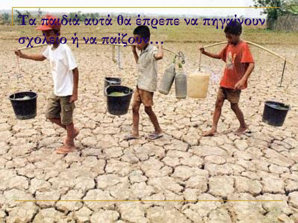 Πρόσβαση σε πόσιμο νερό δεν έχουν 1,1 δισεκατομμύρια στον πλανήτη με αποτέλεσμα να θερίζουν οι αρρώστιες….