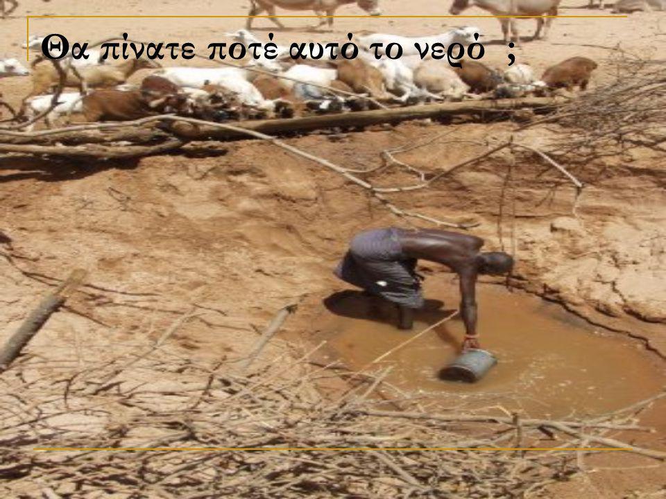 Θα πίνατε ποτέ αυτό το νερό;