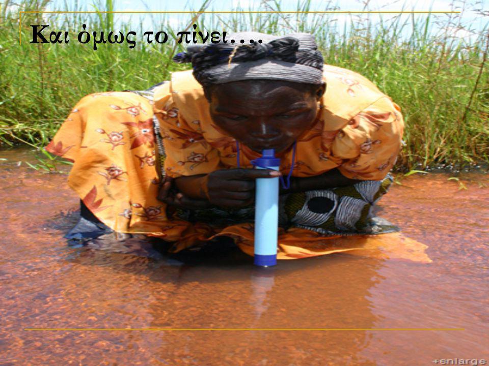 Το νερό εδώ είναι λιγοστό και βρώμικο.. Κάποιοι θα πιουν και την τελευταία του σταγόνα!