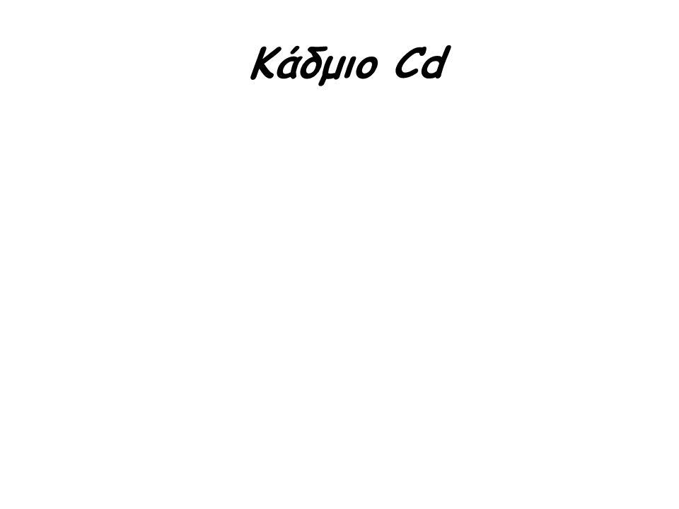 Κάδμιο Cd