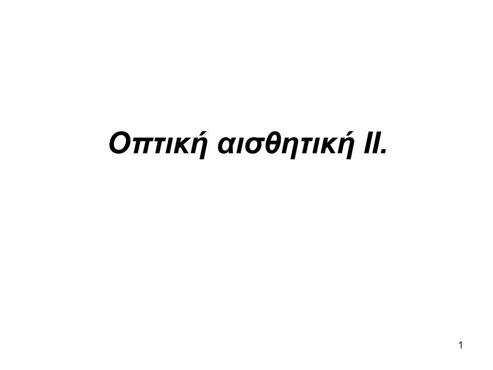1 Οπτική αισθητική ΙΙ.