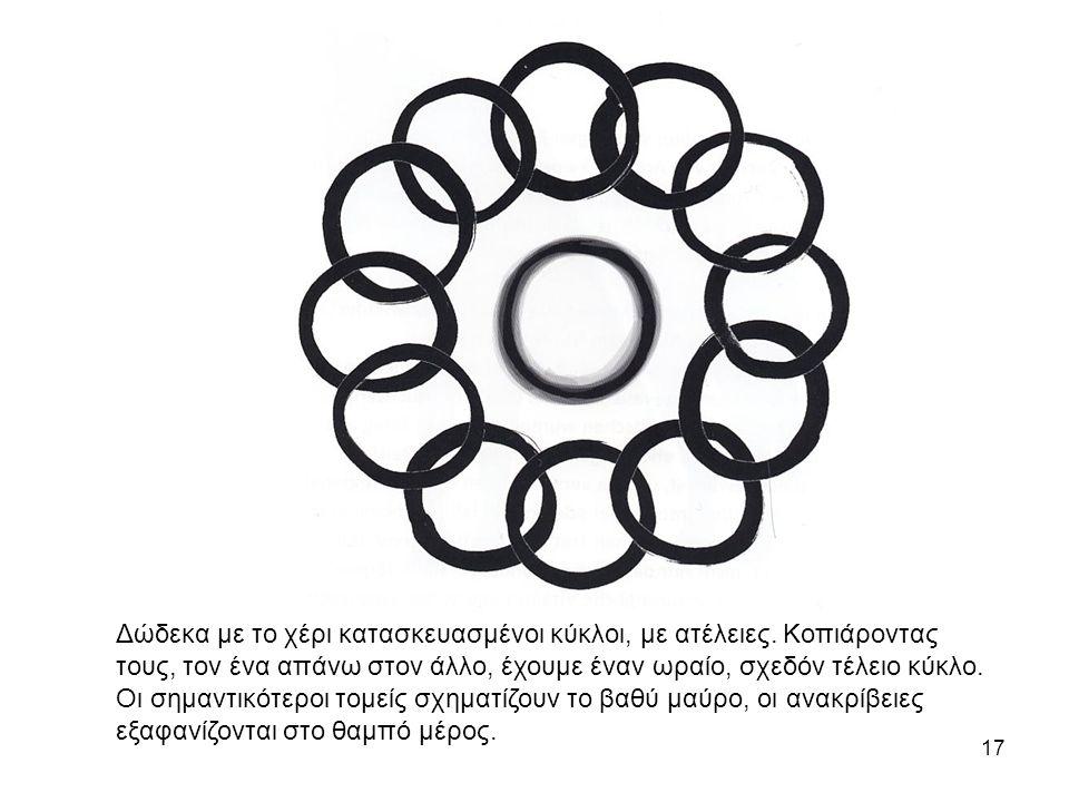 17 Δώδεκα με το χέρι κατασκευασμένοι κύκλοι, με ατέλειες.