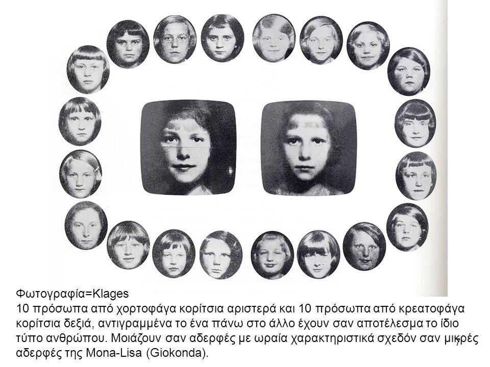7 Φωτογραφία=Klages 10 πρόσωπα από χορτοφάγα κορίτσια αριστερά και 10 πρόσωπα από κρεατοφάγα κορίτσια δεξιά, αντιγραμμένα το ένα πάνω στο άλλο έχουν σαν αποτέλεσμα το ίδιο τύπο ανθρώπου.