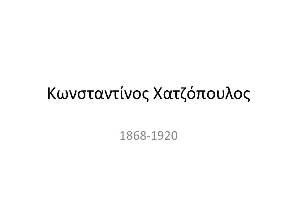 Κωνσταντίνος Χατζόπουλος Ποιητής (υπό την επίδραση του Παλαμά), αξιόλογος πεζογράφος, κριτικός και μεταφραστής Περιοδικό Τέχνη (1898-1899) - προβολή των ξένων λογοτεχνιών στο ελληνικό κοινό, ιδιαίτερα των σκανδιναβικών και της γερμανικής Το 1909 ιδρύει τη «Σοσιαλιστική Δημοτικιστική Ένωση» στο Βερολίνο Δημοτικισμός, σοσιαλισμός και εργατικό κίνημα