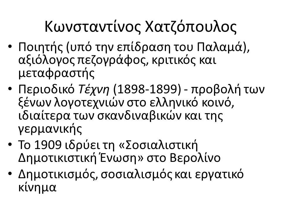 Κωνσταντίνος Χατζόπουλος Μεταφράζει τον Μαρξ στα ελληνικά Τραγούδια της ερημιάς – 1898 Τα ελεγεία και τα ειδύλλια - 1898 Συνεργάστηκε με το περιοδικό Διόνυσος του Δημ.