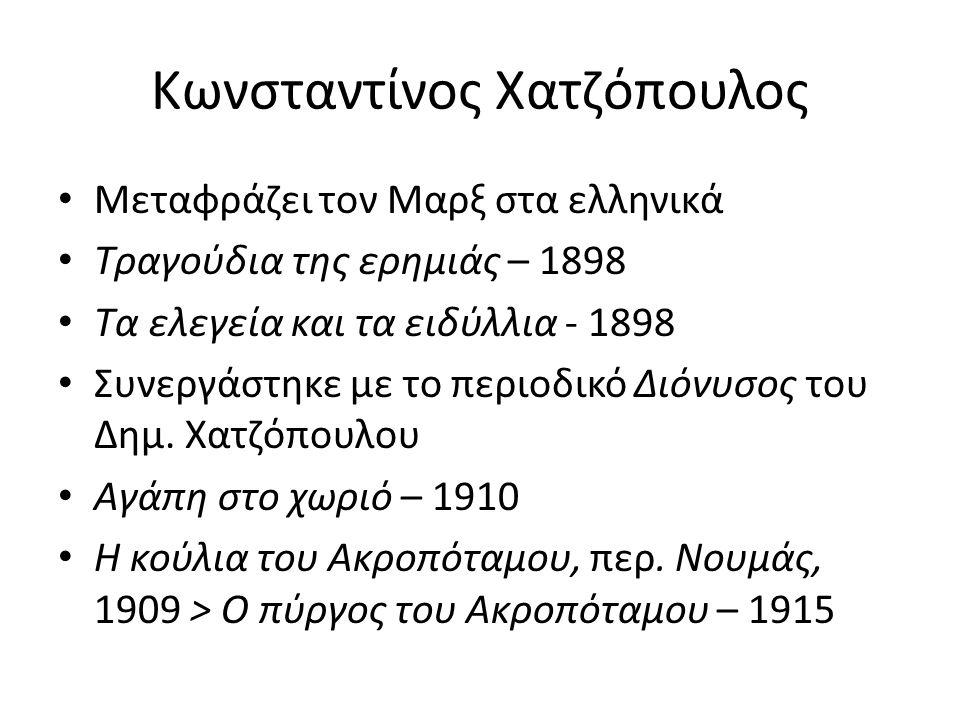 Κωνσταντίνος Χατζόπουλος (η θέση της γυναίκας στην καθυστερημένη επαρχιακή κοινωνία), αξιοποίηση του ΕΠΛ και του εσωτερικού μονολόγου στην αφήγηση Φθινόπωρο – 1917 (εισάγεται η συμβολιστική πεζογραφία στη νεοελληνική λογοτεχνία) «Μυθιστόρημα της μοναξιάς των μικροαστών του 1900» (H.