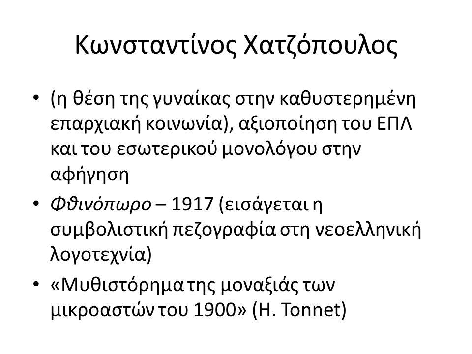 Κωνσταντίνος Χατζόπουλος (η θέση της γυναίκας στην καθυστερημένη επαρχιακή κοινωνία), αξιοποίηση του ΕΠΛ και του εσωτερικού μονολόγου στην αφήγηση Φθι