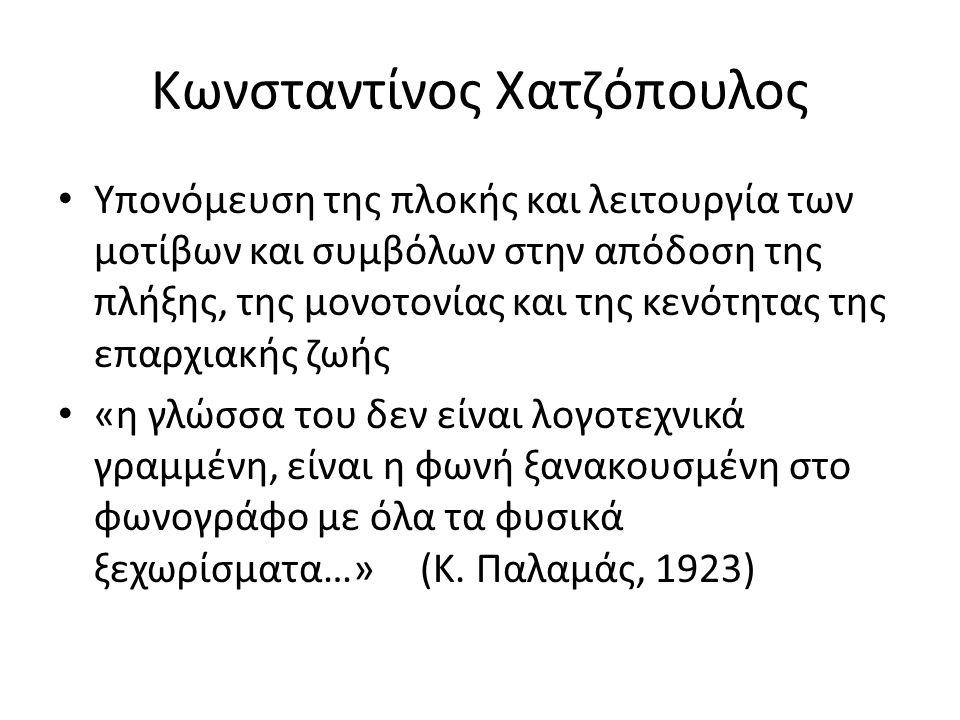 Κωνσταντίνος Χατζόπουλος Υπονόμευση της πλοκής και λειτουργία των μοτίβων και συμβόλων στην απόδοση της πλήξης, της μονοτονίας και της κενότητας της ε
