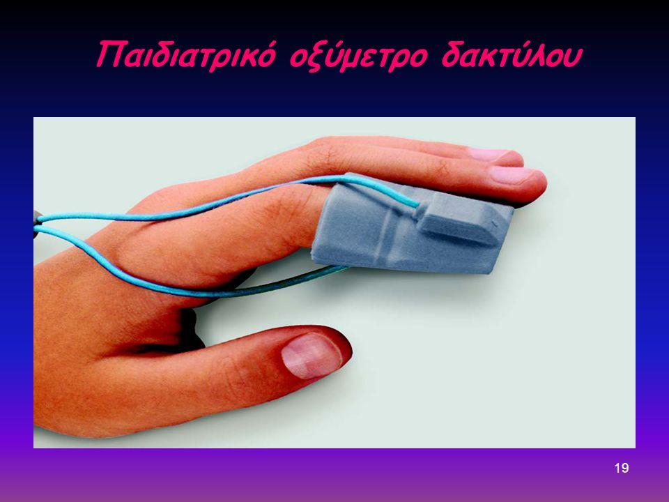 19 Παιδιατρικό οξύμετρο δακτύλου