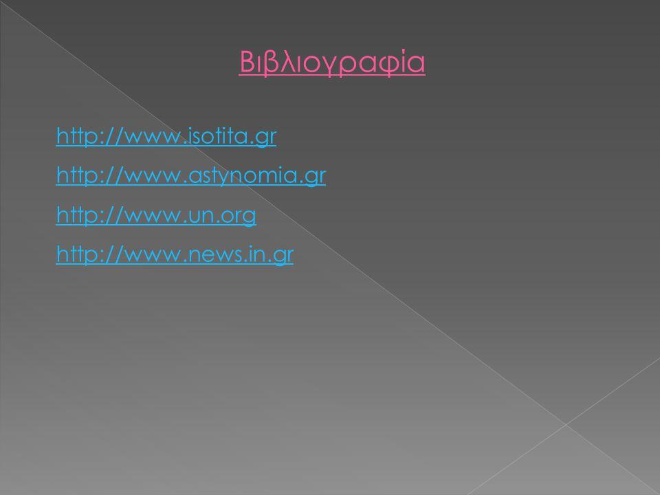 Βιβλιογραφία http://www.isotita.gr http://www.astynomia.gr http://www.un.org http://www.news.in.gr