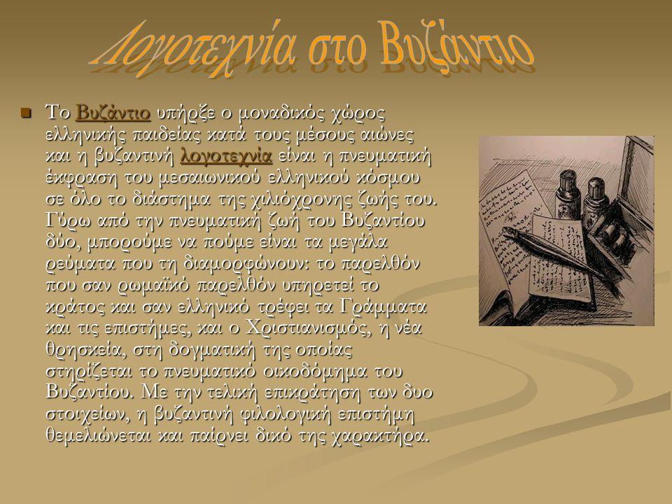 Το Βυζάντιο υπήρξε ο μοναδικός χώρος ελληνικής παιδείας κατά τους μέσους αιώνες και η βυζαντινή λογοτεχνία είναι η πνευματική έκφραση του μεσαιωνικού ελληνικού κόσμου σε όλο το διάστημα της χιλιόχρονης ζωής του.