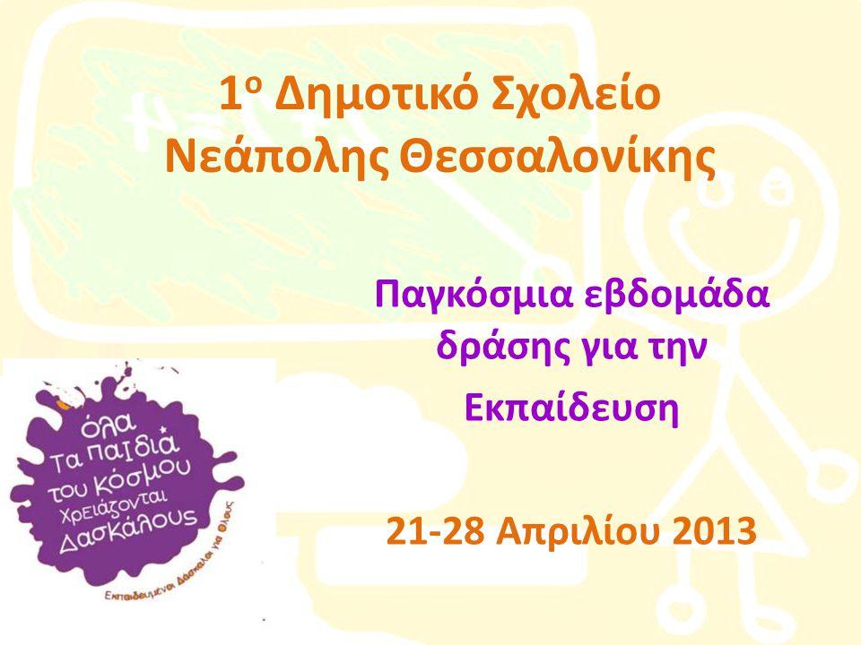1 ο Δημοτικό Σχολείο Νεάπολης Θεσσαλονίκης Παγκόσμια εβδομάδα δράσης για την Εκπαίδευση 21-28 Απριλίου 2013