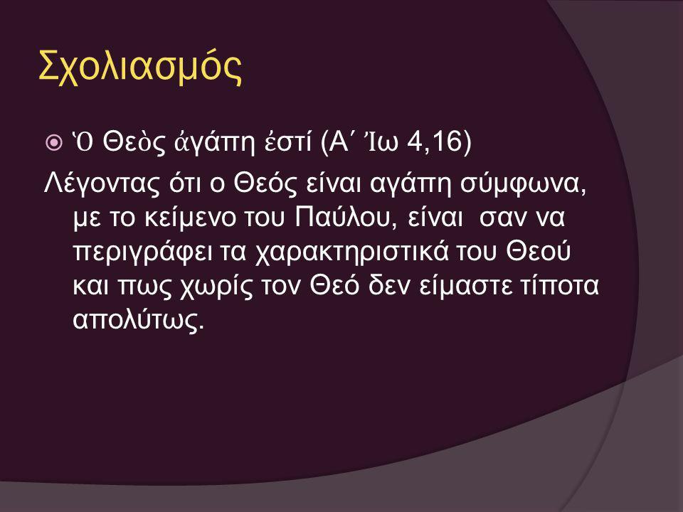Σχολιασμός  Ὁ Θε ὸ ς ἀ γάπη ἐ στί (Α ´ Ἰ ω 4,16) Λέγοντας ότι ο Θεός είναι αγάπη σύμφωνα, με το κείμενο του Παύλου, είναι σαν να περιγράφει τα χαρακτ