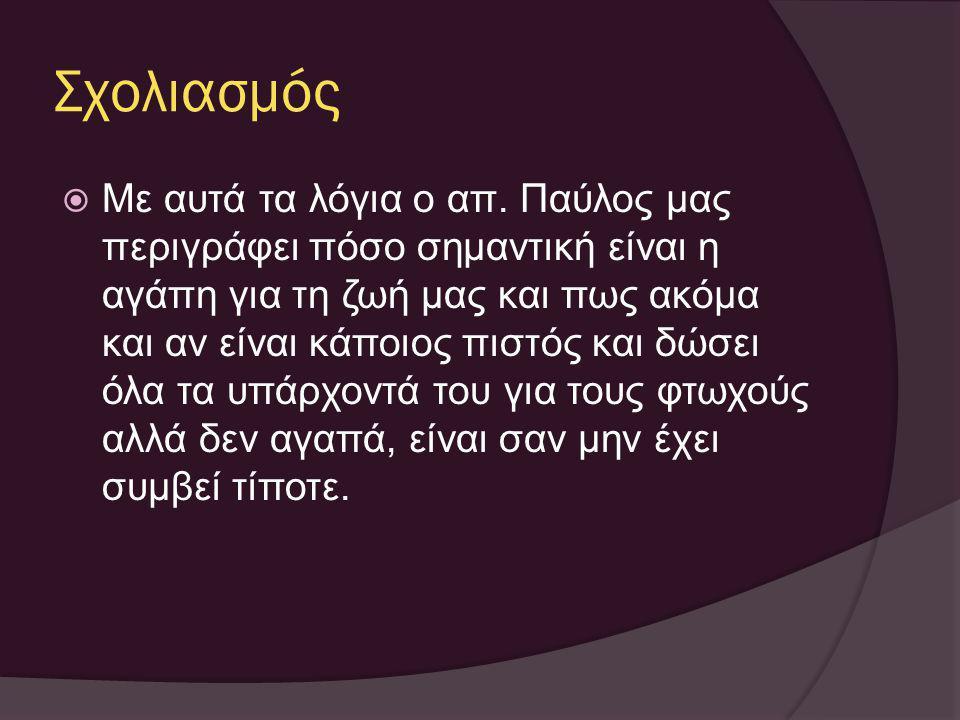 Σχολιασμός  Ὁ Θε ὸ ς ἀ γάπη ἐ στί (Α ´ Ἰ ω 4,16) Λέγοντας ότι ο Θεός είναι αγάπη σύμφωνα, με το κείμενο του Παύλου, είναι σαν να περιγράφει τα χαρακτηριστικά του Θεού και πως χωρίς τον Θεό δεν είμαστε τίποτα απολύτως.