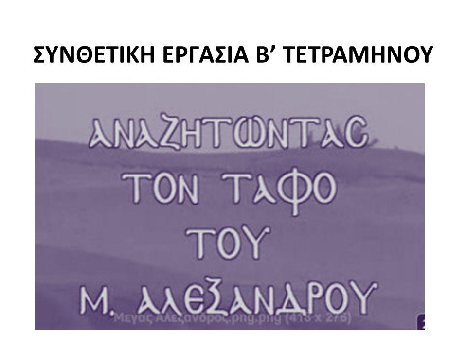 ΣΥΝΘΕΤΙΚΗ ΕΡΓΑΣΙΑ Β' ΤΕΤΡΑΜΗΝΟΥ