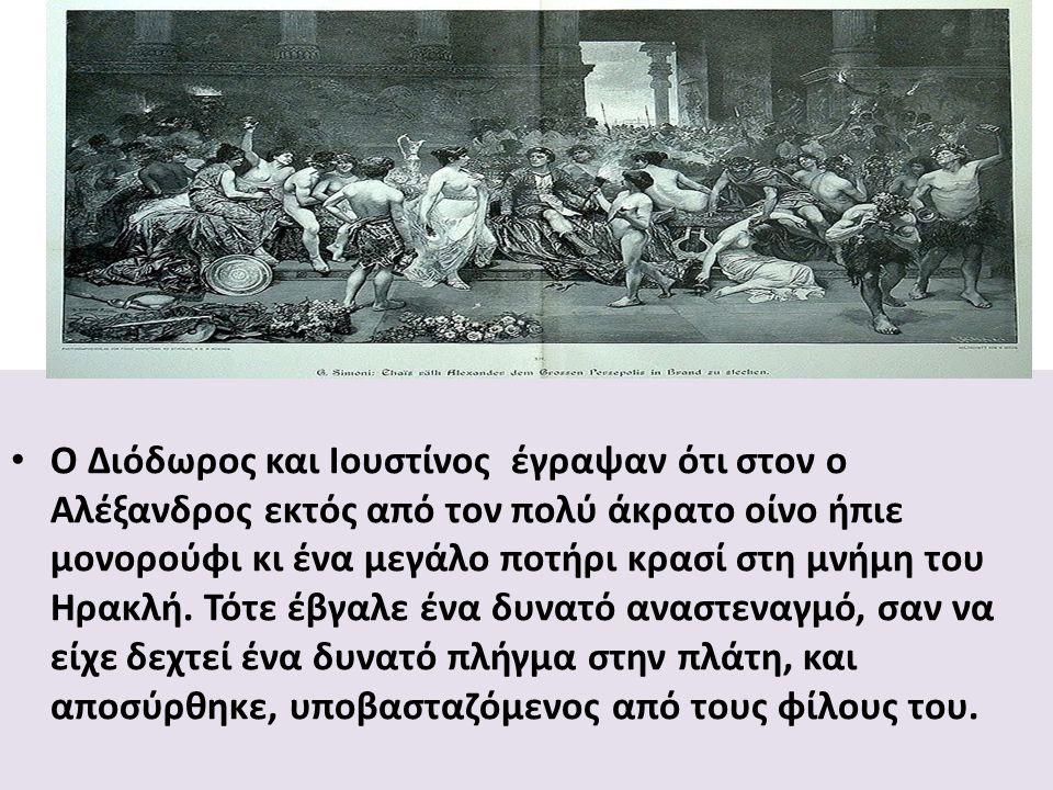 Ο Διόδωρος και Ιουστίνος έγραψαν ότι στον ο Αλέξανδρος εκτός από τον πολύ άκρατο οίνο ήπιε μονορούφι κι ένα μεγάλο ποτήρι κρασί στη μνήμη του Ηρακλή.