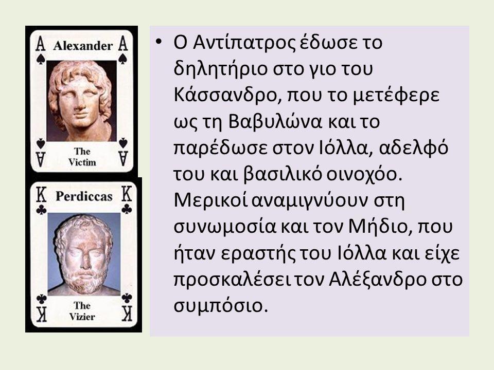 Ο Αντίπατρος έδωσε το δηλητήριο στο γιο του Κάσσανδρο, που το μετέφερε ως τη Βαβυλώνα και το παρέδωσε στον Ιόλλα, αδελφό του και βασιλικό οινοχόο.