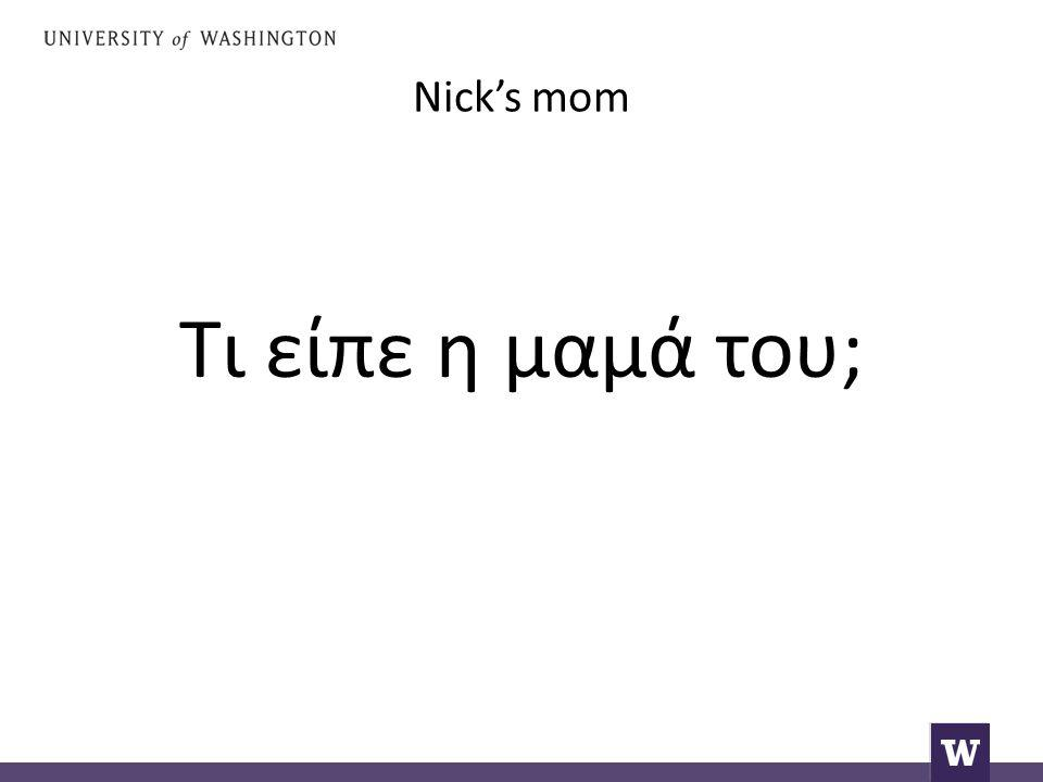Nick's mom Τι είπε η μαμά του;