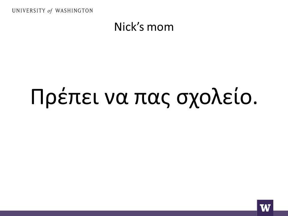 Nick's mom Πρέπει να πας σχολείο.