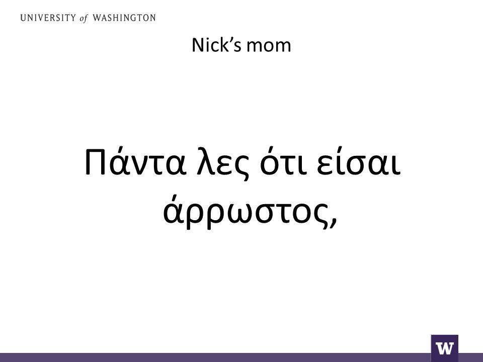 Nick's mom Πάντα λες ότι είσαι άρρωστος,