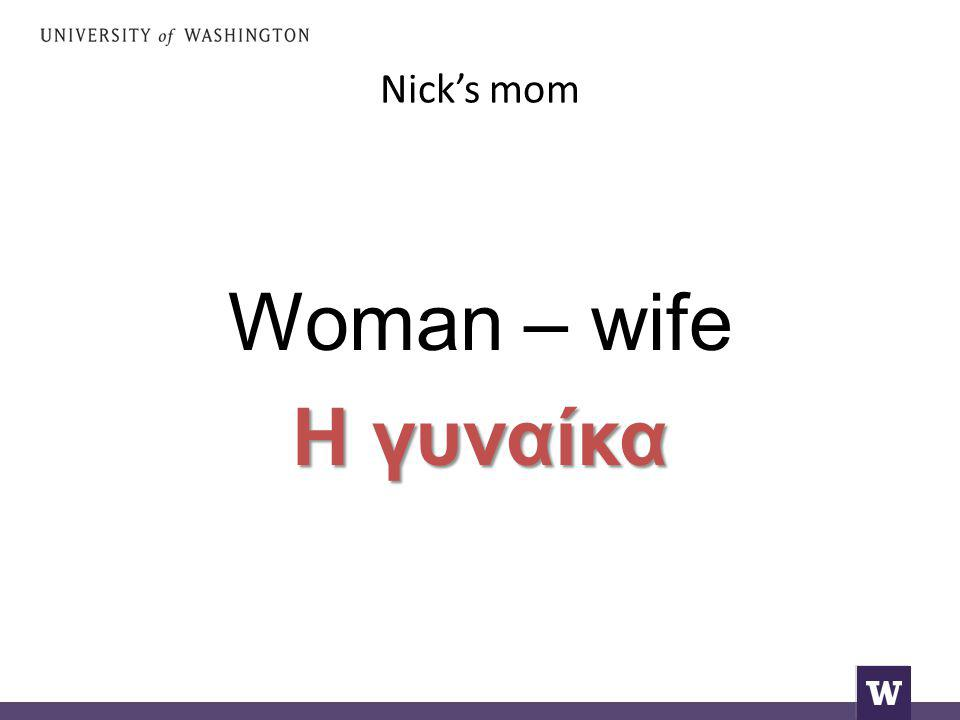 Nick's mom Woman – wife Η γυναίκα