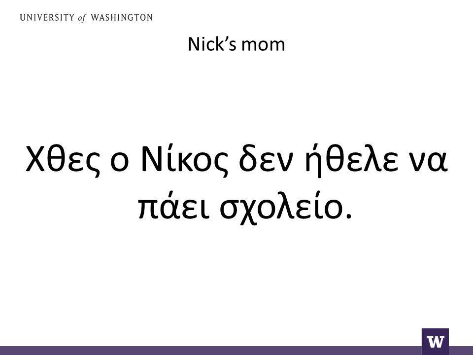 Nick's mom Χθες ο Νίκος δεν ήθελε να πάει σχολείο.