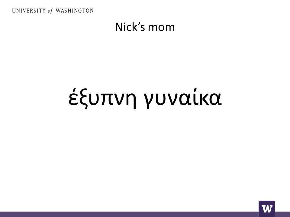 Nick's mom έξυπνη γυναίκα