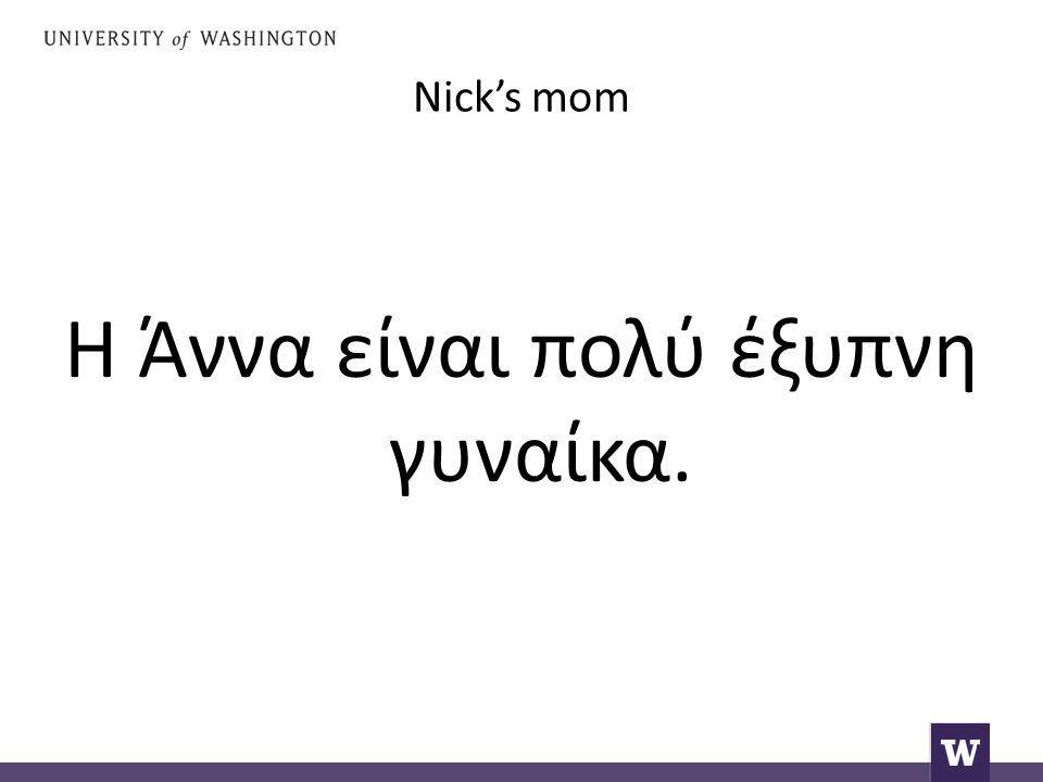 Nick's mom Η Άννα είναι πολύ έξυπνη γυναίκα.